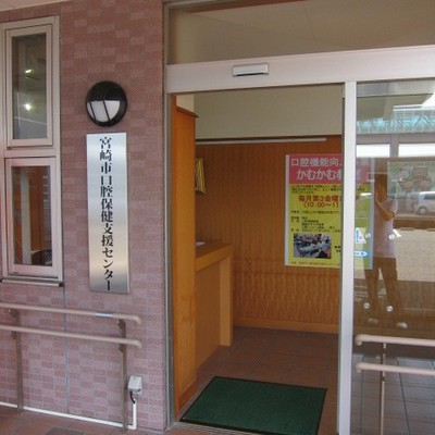 宮崎市口腔保健支援センター